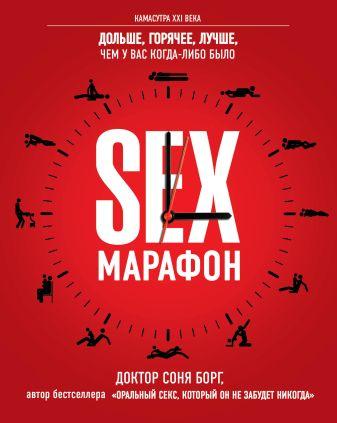 Борг С. - SEX-марафон обложка книги