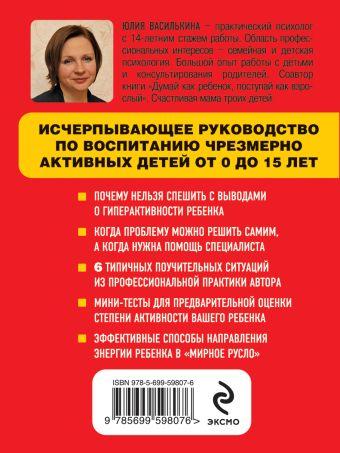 Что делать, если ребенок непоседа Юлия Василькина