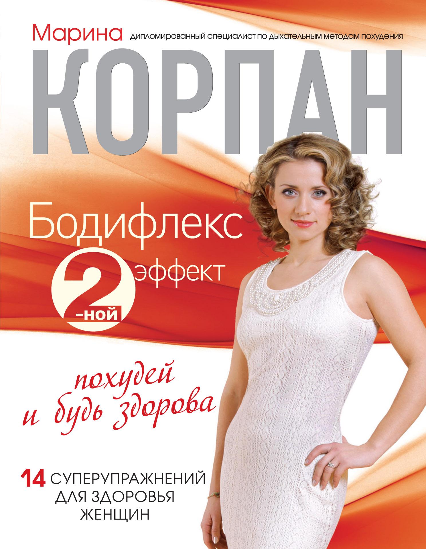 Марина Корпан Бодифлекс 2-ной эффект: похудей и будь здорова цена