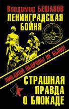Бешанов В.В. - Ленинградская бойня. Страшная правда о Блокаде' обложка книги