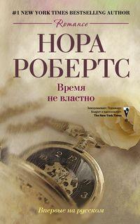Время не властно: роман (пер). Робертс Нора