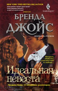 Идеальная невеста: роман. Джойс Б. Джойс Б.