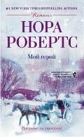 Мой герой: роман. Робертс Нора