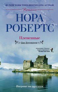 Плененные: роман (пер). Робертс Нора