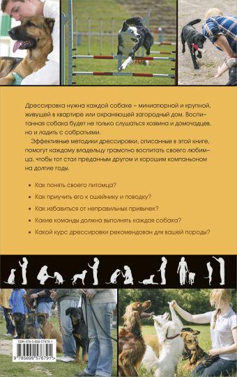 Дрессировка и воспитание собаки Шкляев Андрей Николаевич