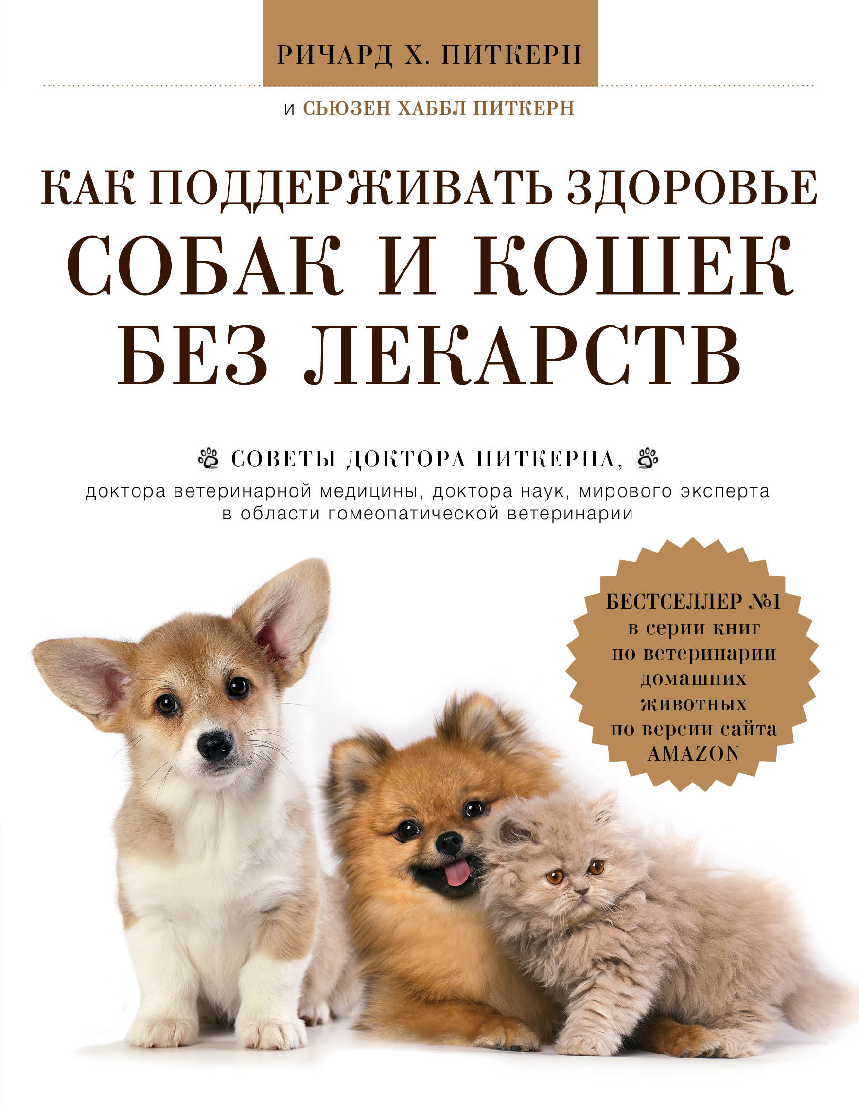 Питкерн Р., Питкерн С. Как поддерживать здоровье собак и кошек без лекарств ляпко мои аппликаторы здоровье без лекарств