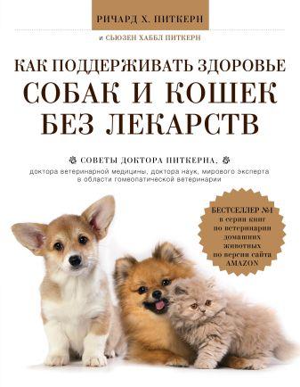 Ричард Питкерн, Сьюзен Питкерн - Как поддерживать здоровье собак и кошек без лекарств обложка книги