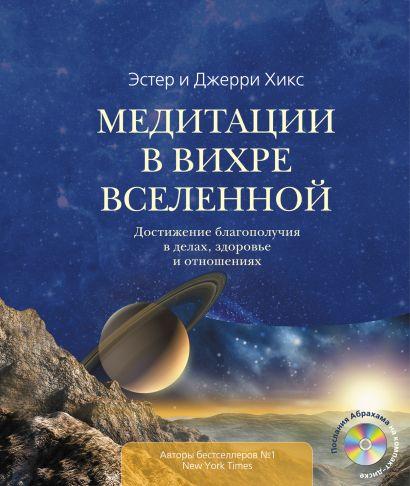 Медитации в Вихре Вселенной (книга + CD) - фото 1