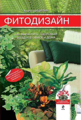 Комнатные растения для вашего здоровья: выращивание, уход и целебных эффект: полная энциклопедия Цицилин А.Н.