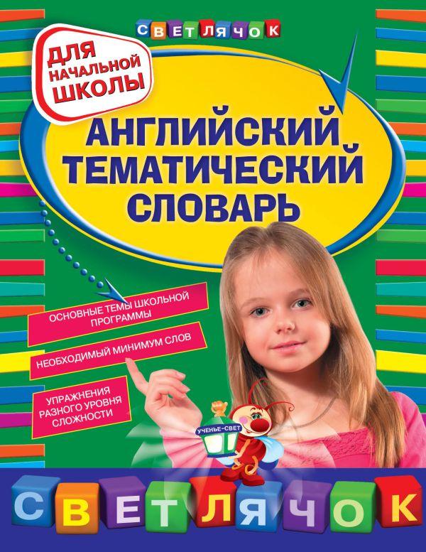 Английский тематический словарь: для начальной школы Загорулько Я.В.