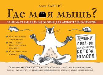 Дэна Харрис - Где моя мышь? Занимательная психология для любителей котиков! обложка книги