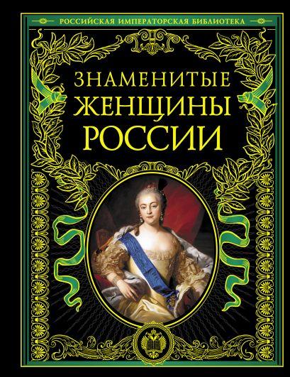 Знаменитые женщины России - фото 1