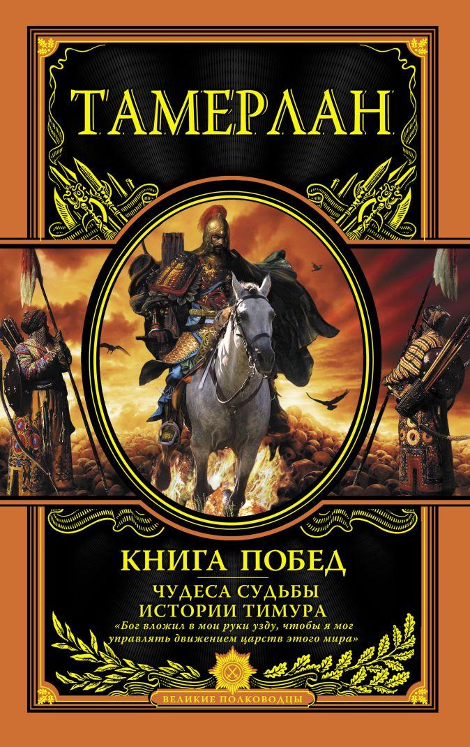 Тамерлан - Книга Побед. Чудеса судьбы истории Тимура обложка книги