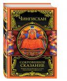 Чингисхан - Сокровенное сказание' обложка книги