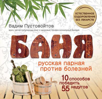 Баня: Русская парная против болезней - фото 1