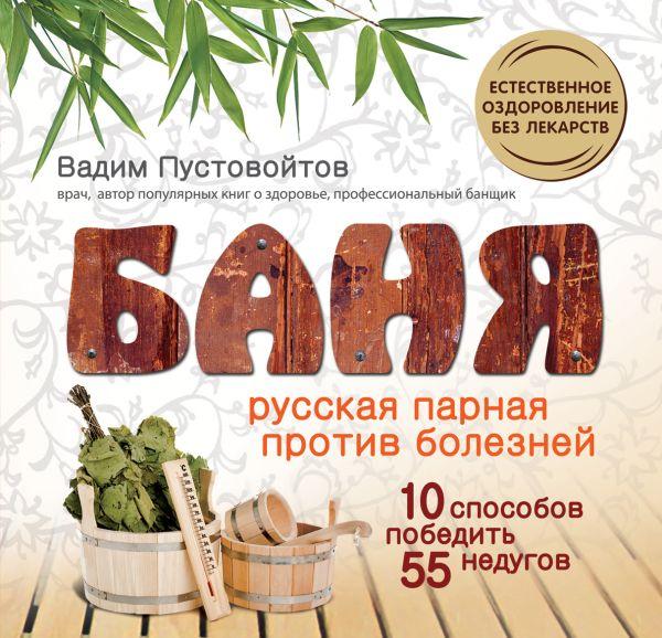 Баня: Русская парная против болезней Пустовойтов В.Н.