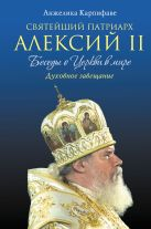 Карпифаве А. - Святейший Патриарх Алексий II: Беседы о Церкви в мире (оф.1)' обложка книги