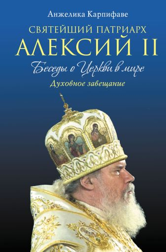 Карпифаве А. - Святейший Патриарх Алексий II: Беседы о Церкви в мире (оф.1) обложка книги