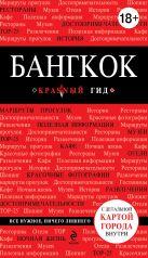 Пеленицын Л.М. - Бангкок' обложка книги