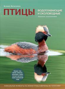 Птицы. Водоплавающие и околоводные (с музыкальным модулем) [утка] (Подарочные издания. Энциклопедии животных)