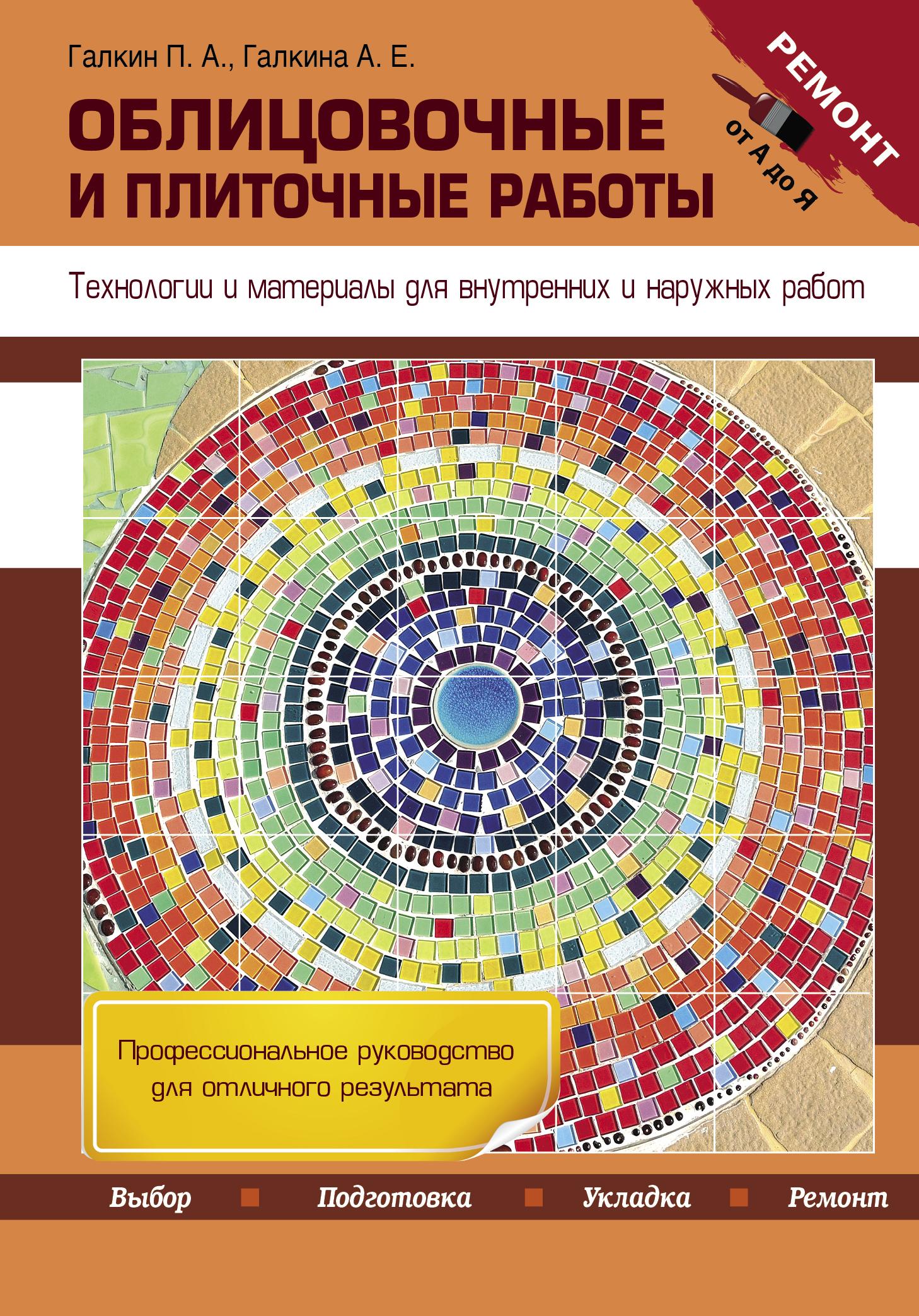 Облицовочные и плиточные работы. Технологии и материалы для внутренних и наружных работ от book24.ru