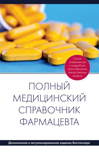 Полный медицинский справочник фармацевта (дополненный) - фото 1