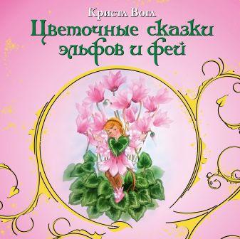 Кристл Вогл - Цветочные сказки эльфов и фей обложка книги