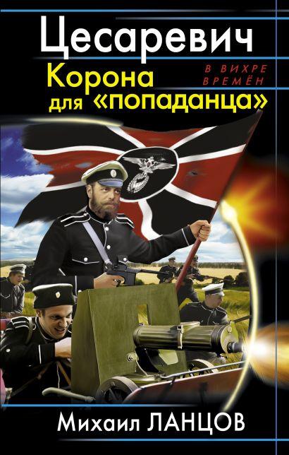 Цесаревич. Корона для «попаданца» - фото 1
