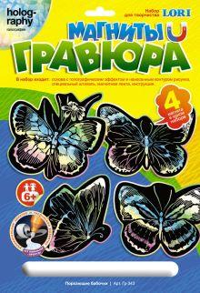 Порхающие бабочки