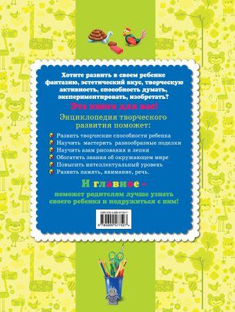 Энциклопедия творческого развития. Рисуем, лепим, мастерим Куцакова Л.В.