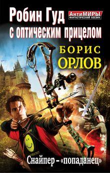 """Робин Гуд с оптическим прицелом. Снайпер-""""попаданец"""""""