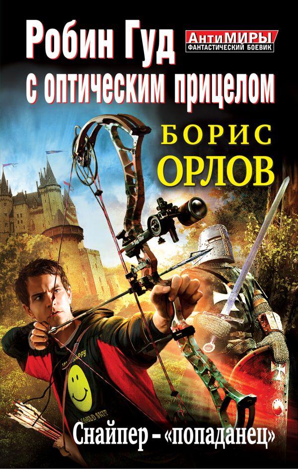 """Робин Гуд с оптическим прицелом. Снайпер-""""попаданец"""" Орлов Б.Л."""