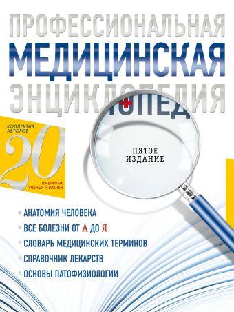 Профессиональная медицинская энциклопедия Кэрол М.П., Порядин Г.В.,