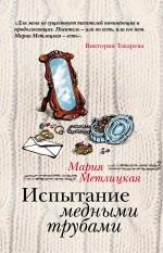 Испытание медными трубами Метлицкая М.