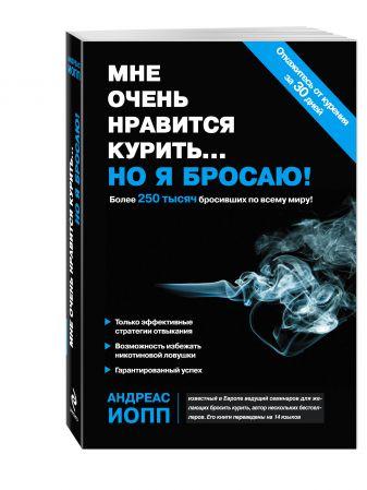 Иопп А. - Мне очень нравится курить... но я бросаю! обложка книги