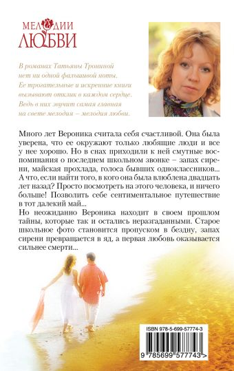 Одноклассница.ru Тронина Т.М.
