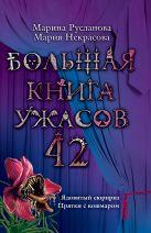 Русланова М., Некрасова М.Е. - Большая книга ужасов. 42' обложка книги