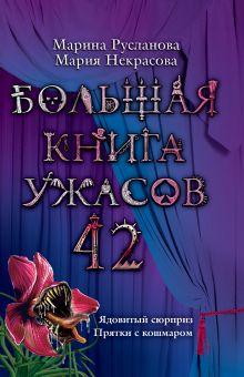 Большая книга ужасов. 42