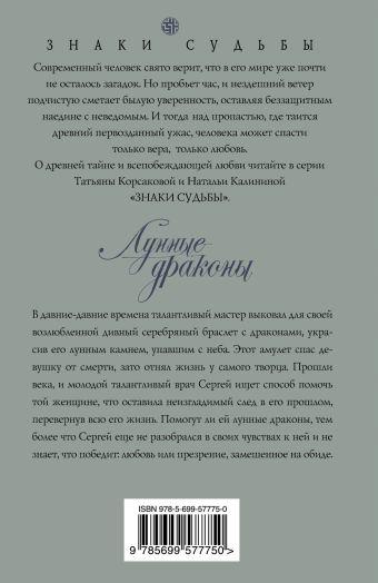 Лунные драконы Корсакова Т.