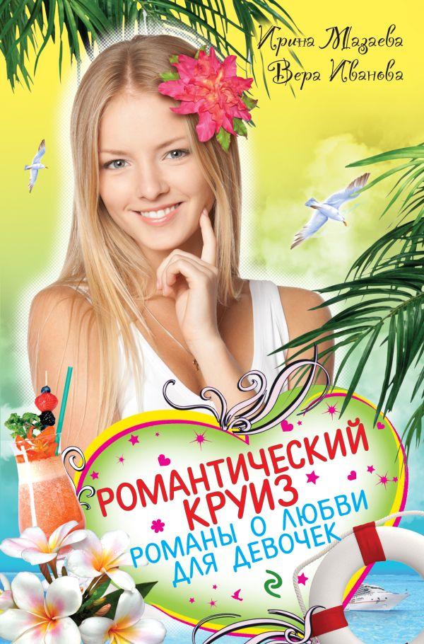Романтический круиз. Романы о любви для девочек Иванова В., Мазаева И.