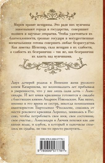 Венецианская блудница Арсеньева Е.
