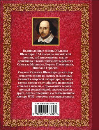 Сонеты Уильям Шекспир