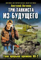 Логинов А.А. - Три танкиста из будущего. Танк прорыва времени КВ-2' обложка книги