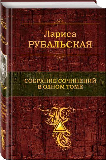 Собрание сочинений в одном томе Рубальская Л.А.