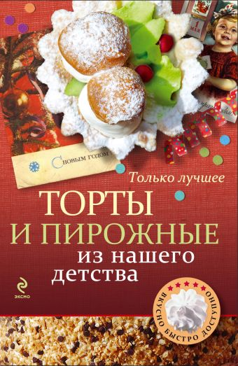 Торты и пирожные из нашего детства Савинова Н.А., Озеров И.А., Серебрякова Н.Э.