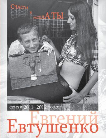 Счастья и расплаты Евтушенко Е.А.