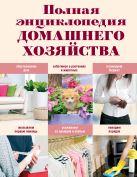 Васнецова Е.Г. - Полная энциклопедия домашнего хозяйства' обложка книги