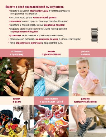 Полная энциклопедия домашнего хозяйства Васнецова Е.Г.