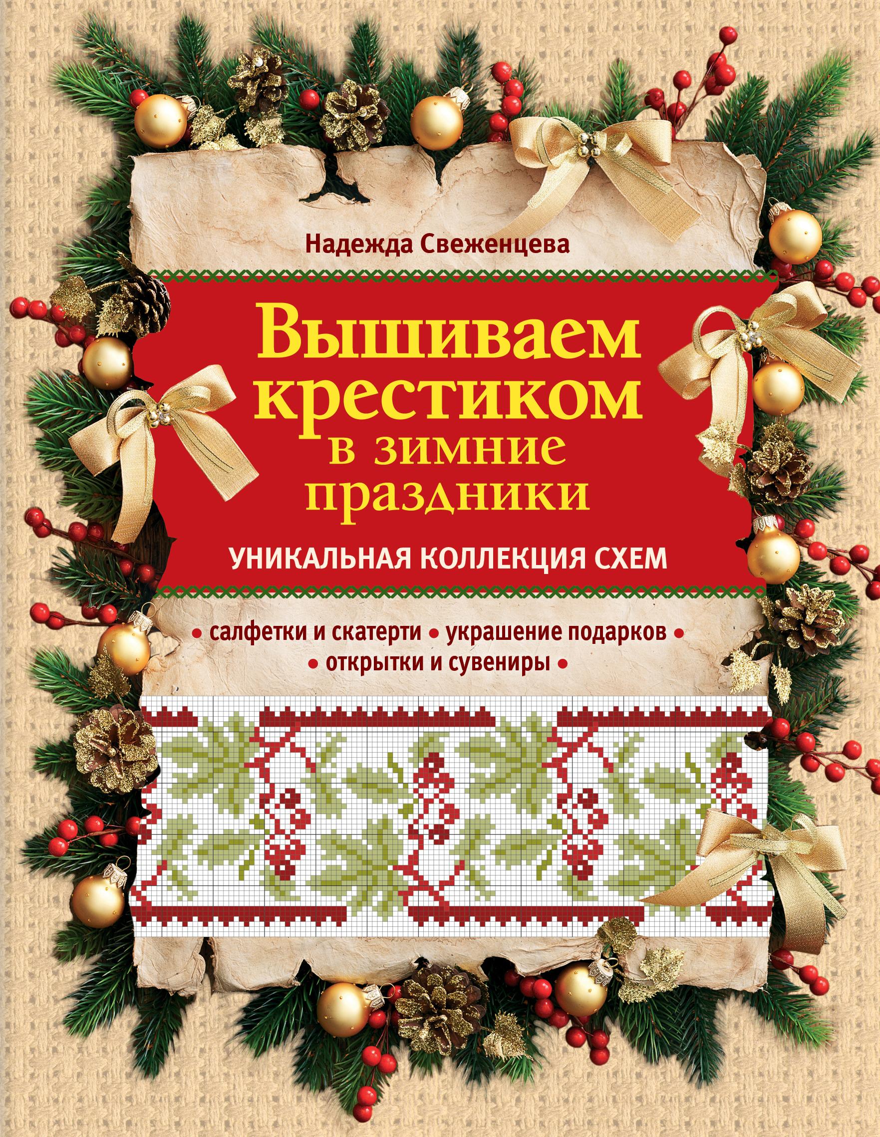 Свеженцева Н.А. Вышиваем крестиком в зимние праздники