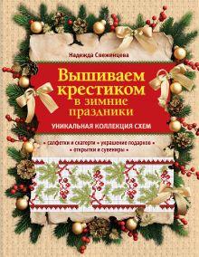 Вышиваем крестиком в зимние праздники